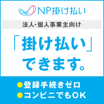 NP掛け払いバナー