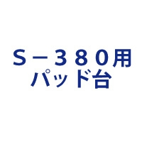 S-380用パッド台